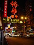 香港、画像、夜景